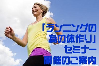 running_seminar0