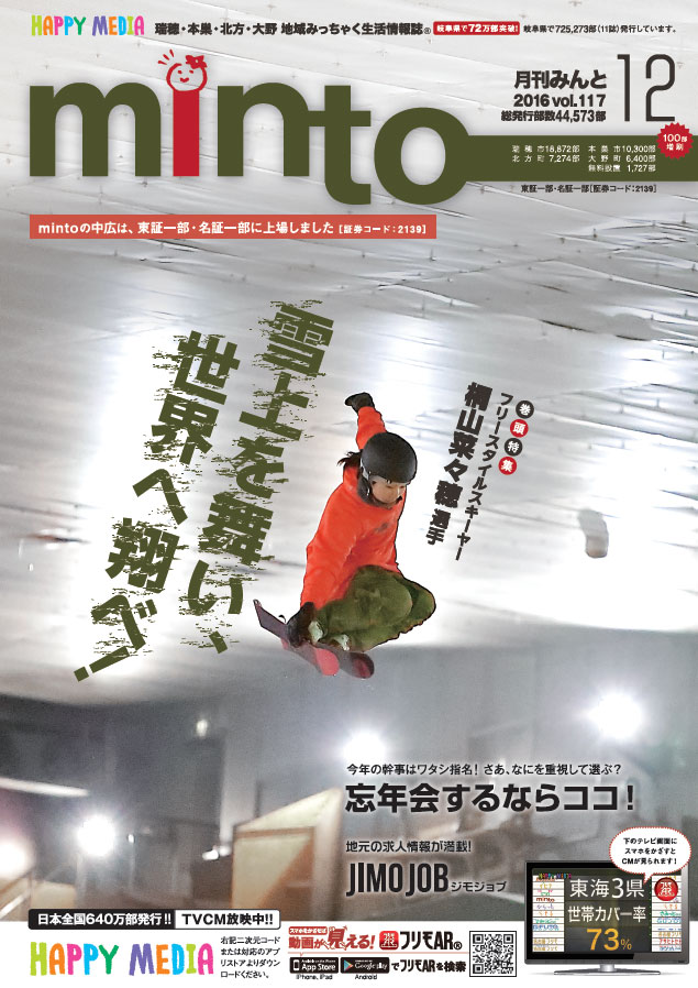 minto-12-1