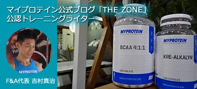 マイプロテイン公式ブログ「THE ZONE」公認トレーニングライター